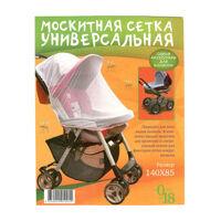 Сетка противомоскитная на коляску (универсальная) разм.140*85